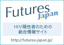 バナー(長方形)Futures Japan HIV陽性者のための総合情報サイト