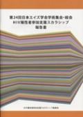 HIV陽性者参加支援スカラシップ報告書(第24回日本エイズ学会学術集会・総会/東京・品川)