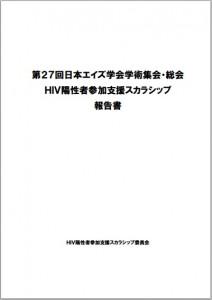 第27回日本エイズ学会学術集会・総会 HIV陽性者参加支援スカラシップ 報告書