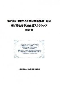 Scholarship_Report2015