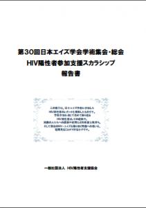 第30回日本エイズ学会スカラシップ報告書